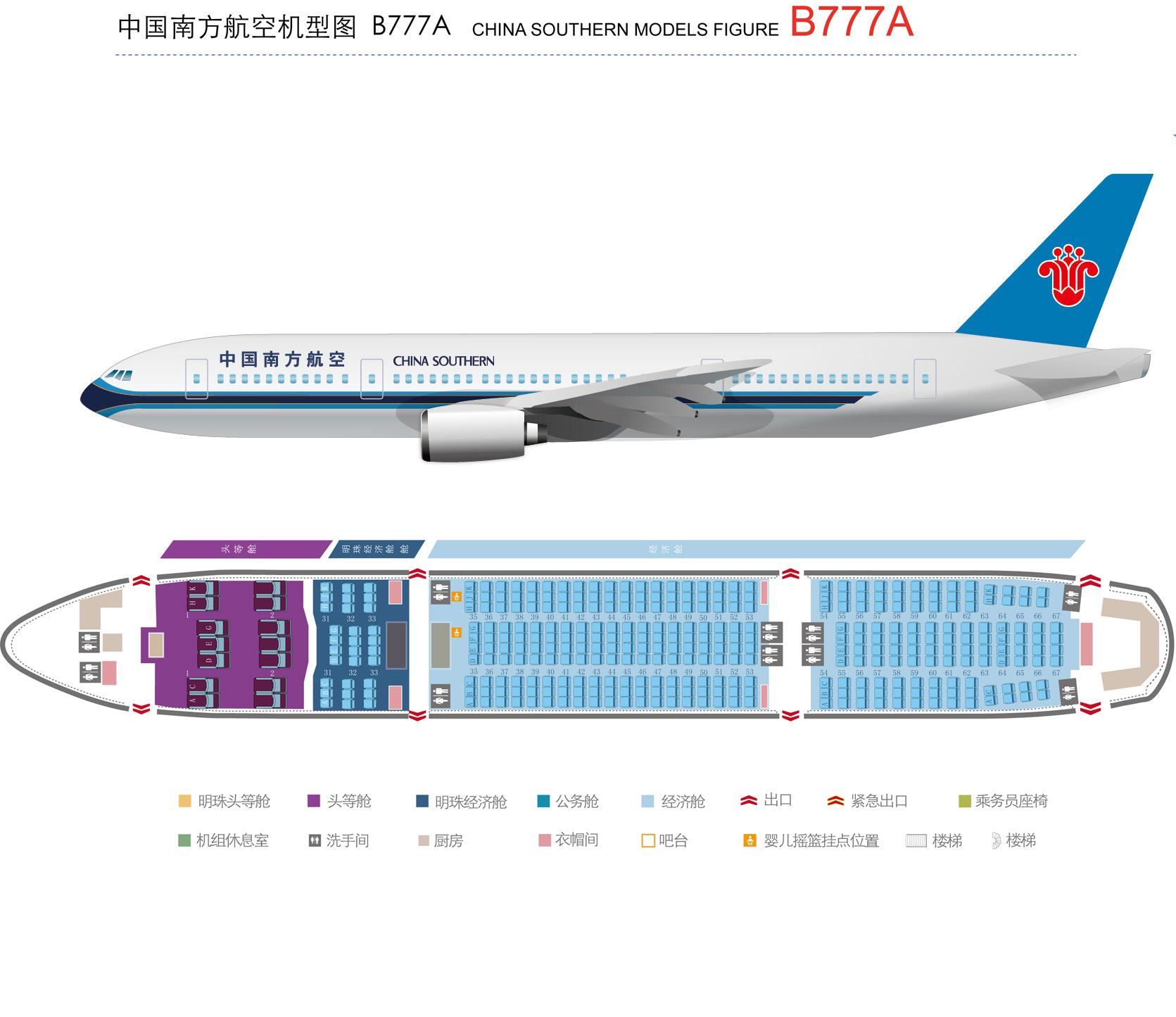 波音  机型:b777a       飞机数量            4            座位总数