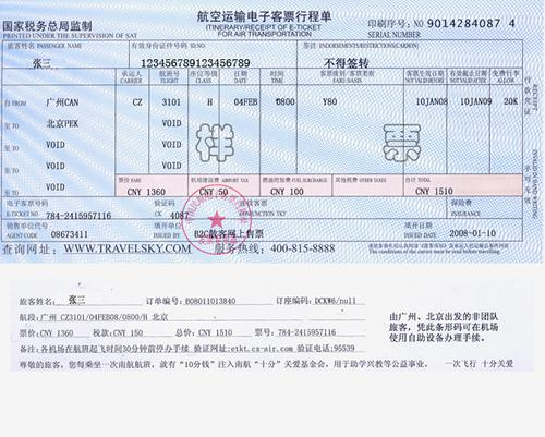 Itinerary Related Provisions China Southern Airlines Co