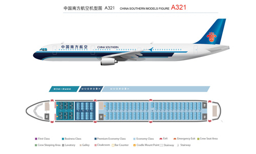 A321 에어버스 China Southern Airlines Co Ltd Csair Com